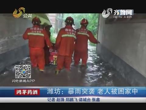 潍坊:暴雨突袭 老人被困家中