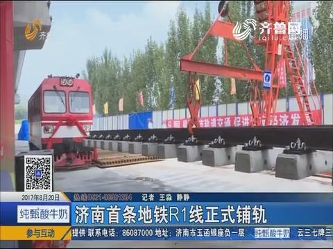 济南首条地铁R1线正式铺轨