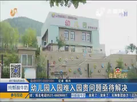 【提案追踪】济南:幼儿园入园难入园贵问题亟待解决