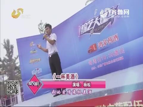 综艺大篷车:杨松演唱歌曲《一杯美酒》