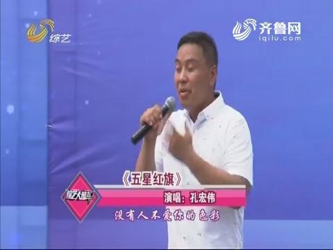 综艺大篷车:孔宏伟演唱歌曲《五星红旗》