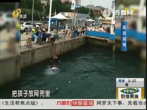 青岛:紧急!女童命悬一线 海中呼喊