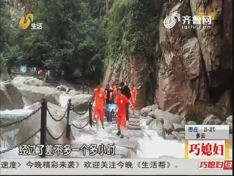 青岛:山高路远 女子受伤被困崂山