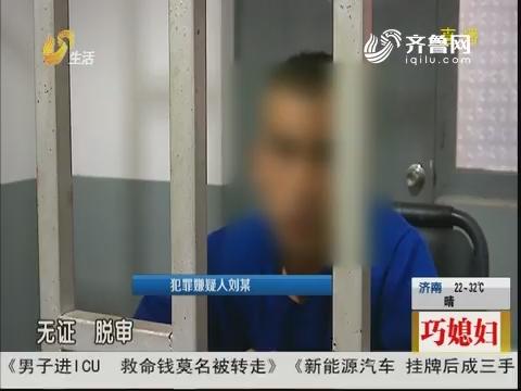"""潍坊:无证""""酒司机""""疯狂逃窜撞交警"""