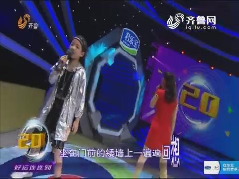 """好运连连到:旋转K歌王 功夫""""假小子""""PK美容达人"""