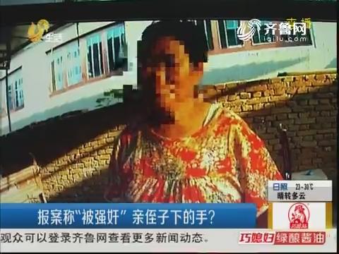 """青岛:报案称""""被强奸""""亲侄子下的手?"""