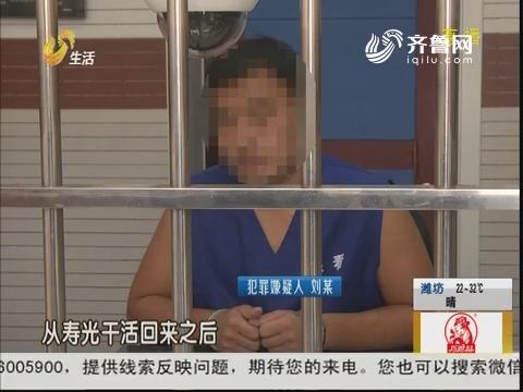 潍坊:两人结伙 抢劫KTV服务员