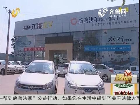 """【重磅】潍坊:新能源汽车 挂牌后成""""三手车"""""""