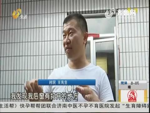 """青岛:窗边留脚印 4万元首饰""""消失"""""""