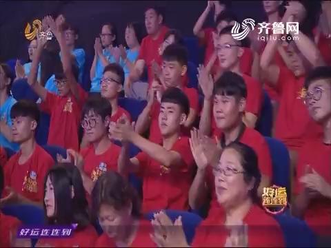 好运连连到:好运天平 选手用歌声表达对父母的爱