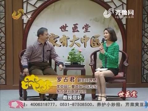 """20170820《世医堂家有大中医》:脂肪肝不是胖人的""""专利"""""""