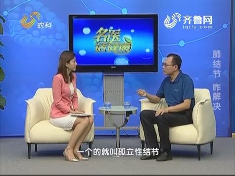 20170820《名医话健康》:名医金明华——肺结节 咋解决