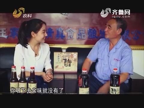 20170820《中国原产递》:枣米香醋