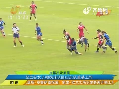 巾帼不让须眉:全运会女子橄榄球项目山东队重装上阵