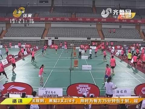 2017李永波3V3羽毛球赛济南站隆重开幕 山东籍世界冠军邱子瀚出席
