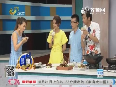 """百姓厨神:蓝海新晋厨师带来招牌菜""""啤酒酱鸭"""""""