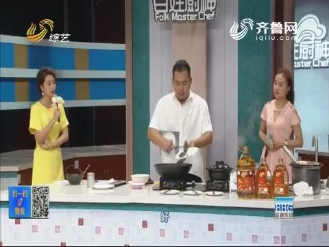 百姓厨神:七岁开始怀揣厨师梦 飘洋过海求学新加坡