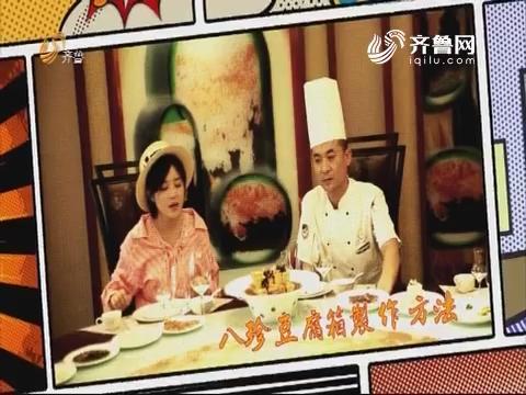 美味俏佳人:乐乐带你来吃地地道道博山菜