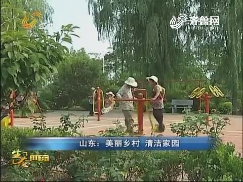 山东:美丽乡村 清洁家园