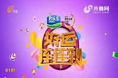 """20170820《好运连连到》:济南""""淑女东方""""舞团表演开场舞蹈《土耳其之韵》"""