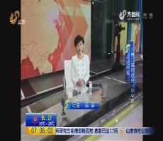 """【闪电连线】山东广播电视台""""中央厨房""""8月21日正式启用"""