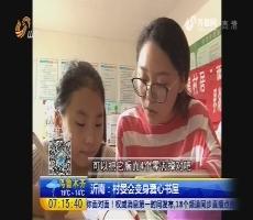 沂南:村委会变身爱心书屋