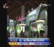 烟台:城市营销走进中国绿色食品博览会