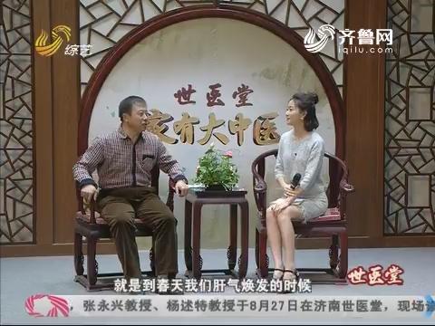 20170821《世医堂家有大中医》:心情好肝脏好