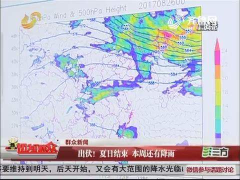 【群众新闻】出伏!夏日结束 本周还有降雨