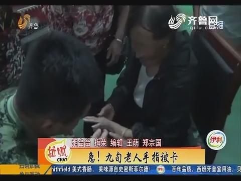 烟台:急!九旬老人手指被卡
