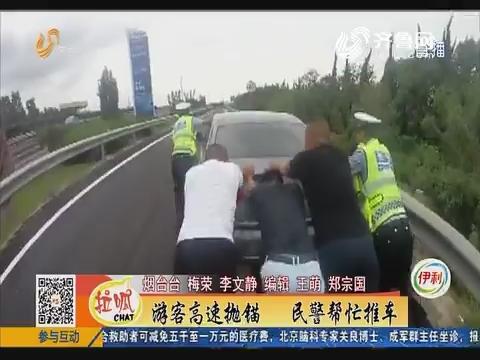 烟台:游客高速抛锚 民警帮忙推车