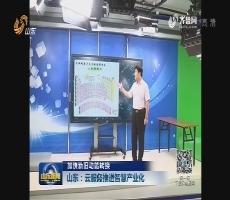【加快新旧动能转换】山东:云服务推进智慧产业化