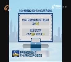 中央环保督察组公布第一批转办信访件办理情况
