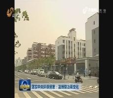 落实中央环保督察:淄博整治看变化