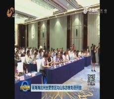 青海海北州主要景区向山东游客免费开放