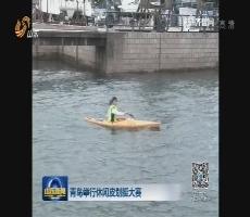 青岛举行休闲皮划艇大赛