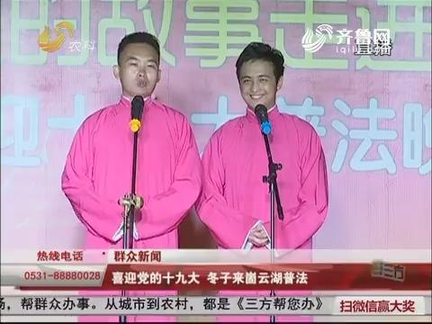 【群众新闻】喜迎党的十九大 冬子来崮云湖普法