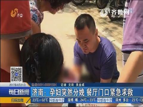 济南:孕妇突然分娩 餐厅门口紧急求救