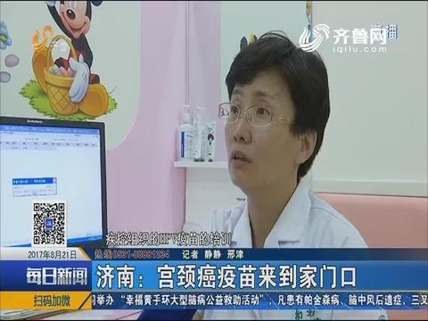 济南:宫颈癌疫苗来到家门口