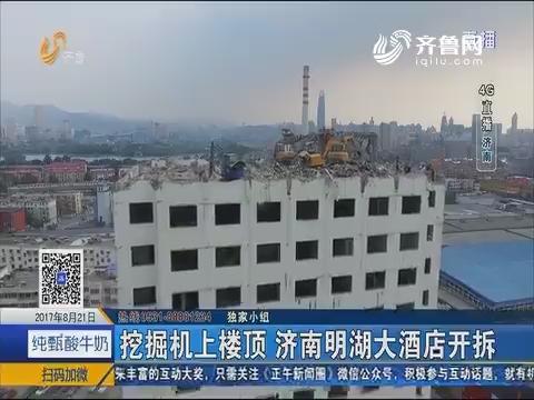 【4G直播】挖掘机上楼顶 济南明湖大酒店开拆