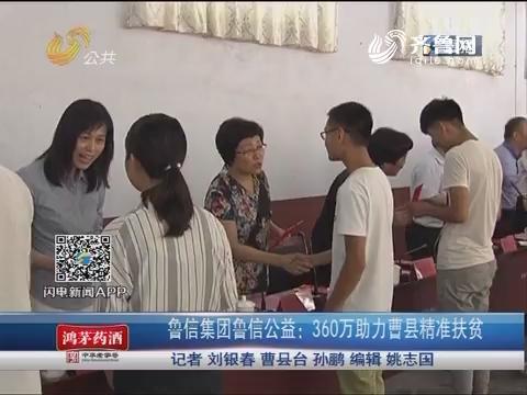 鲁信集团鲁信公益:360万助力曹县精准扶贫
