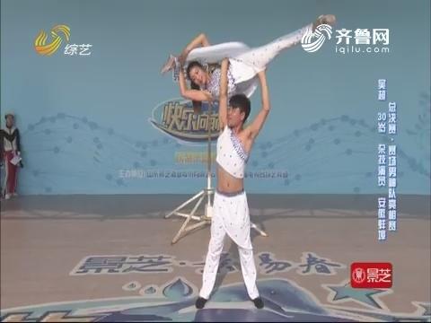 快乐向前冲:吴超现场精彩杂技表演《天空之城》赢得热烈掌声