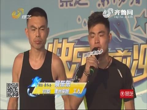 快乐向前冲:展东东带病坚持比赛体力不支意外落水