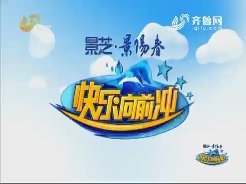 20170821《快乐向前冲》:总决赛·赛场男神队队内亮相赛