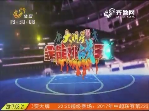 20170821《全能挑战王》:广场舞大妈来挑战 拿走三分重在参与