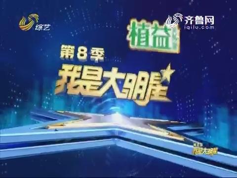 20170821《我是大明星》:汪甜甜为父亲登台演唱 孝心感人至深泪洒现场