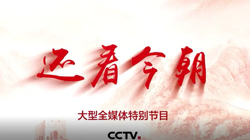 山东广播电视台推出大型特别节目《还看今朝》