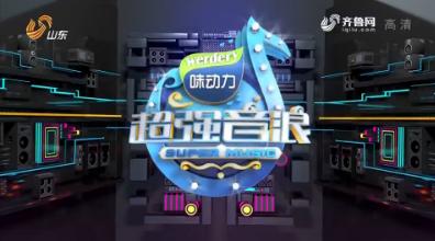 """20170820《超强音浪》:朱孝天再显歌盲本质 游戏""""萌娃大挑战"""""""