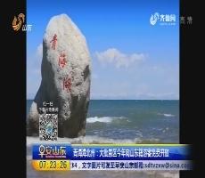 青海海北州:大批景区2017年向山东籍游客免费开放
