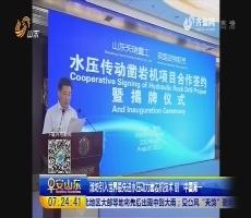 """潍坊引入世界最先进水压动力凿岩机技术 创""""中国第一"""""""
